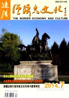 边疆经济与文化