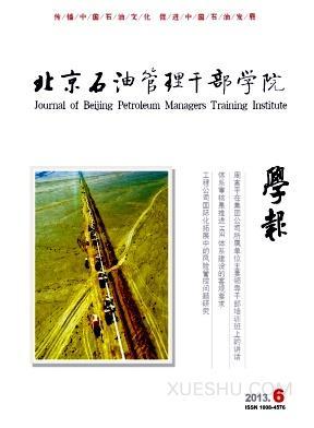 北京石油管理