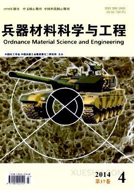 兵器材料科学