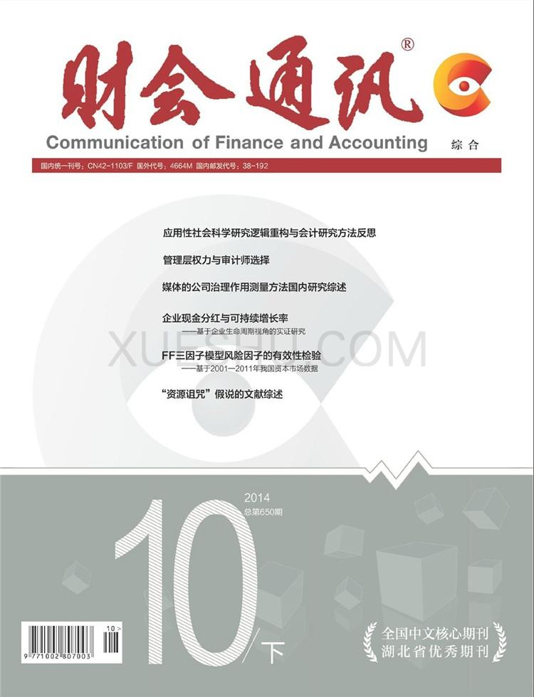 财会通讯杂志封面