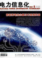 电力信息化