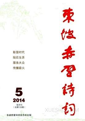 东坡赤壁诗词