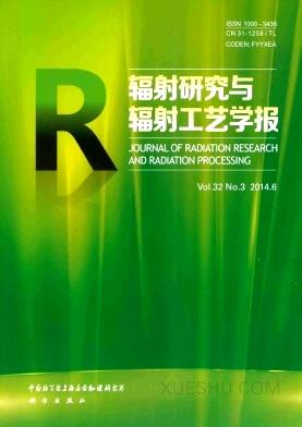 辐射研究与辐射工艺学报