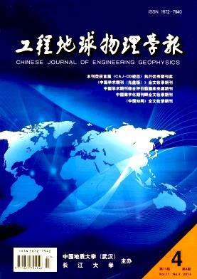 工程地球物理学报