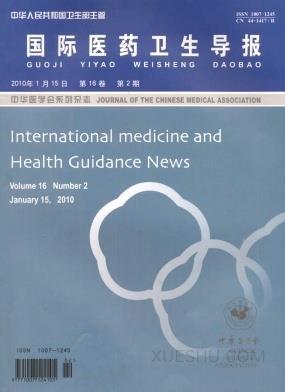 国际医药卫生