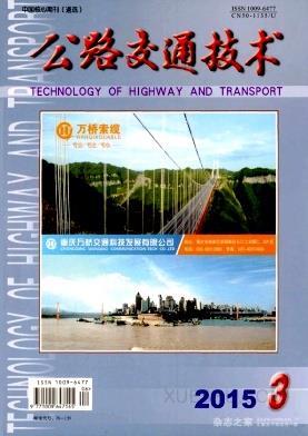 公路交通技术