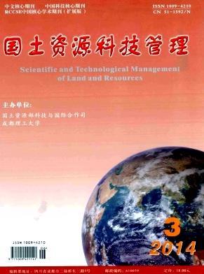 国土资源科技