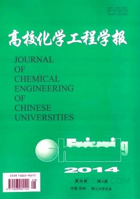 高校化学工程