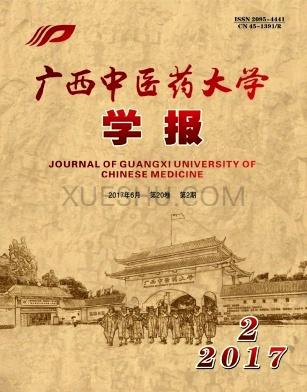 广西中医学院