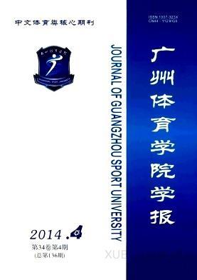 广州体育学院学报