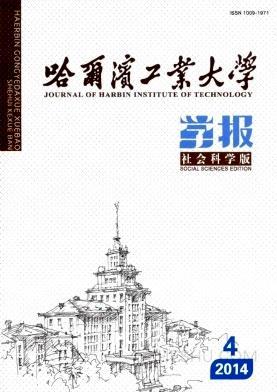 哈尔滨工业大学学报
