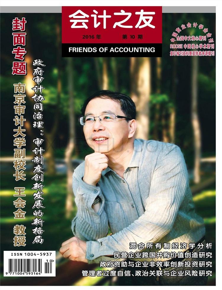 会计之友杂志封面