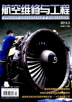 航空维修与工