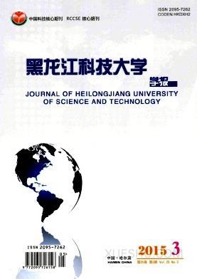 黑龙江科技大学学报