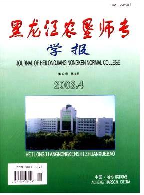 黑龙江农垦师专学报