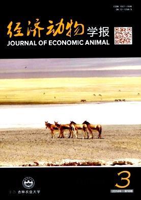 经济动物学报