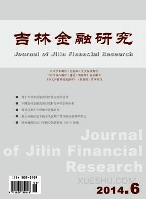 吉林金融研究