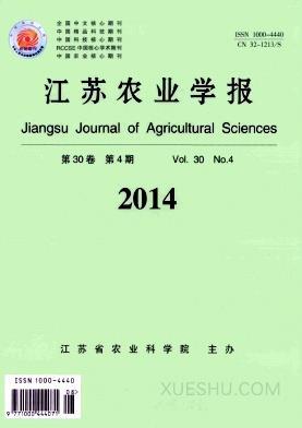 江苏农业学报
