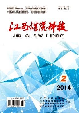 江西煤炭科技
