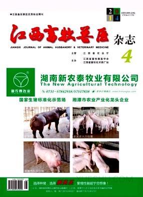 江西畜牧兽医