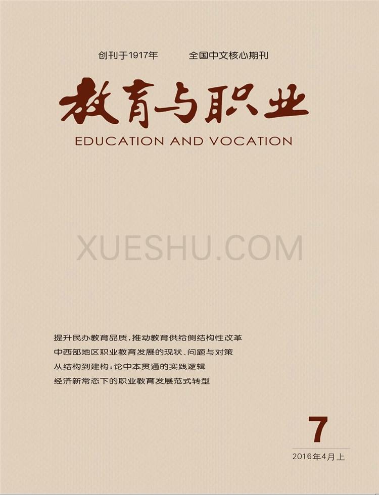 教育与职业