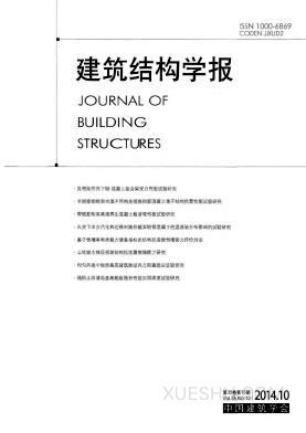 建筑结构学报