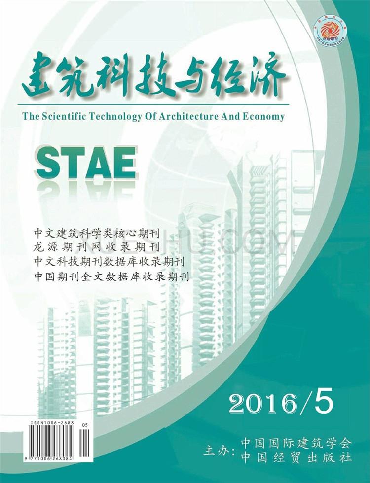 建筑科技与经济