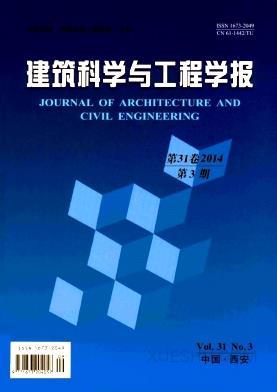建筑科学与工
