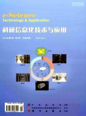 科研信息化技