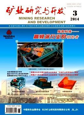 矿业研究与开