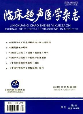 临床超声医学