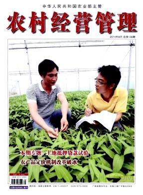 农村经营管理杂志封面