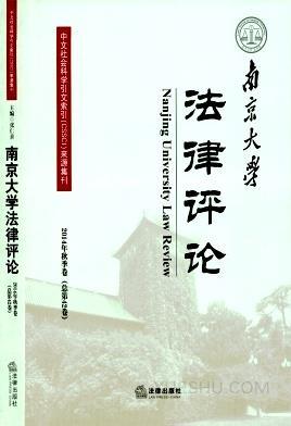 南京大学法律