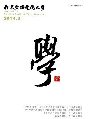 南京广播电视