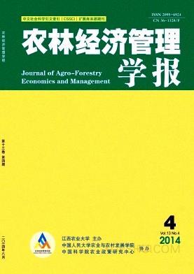 农林经济管理