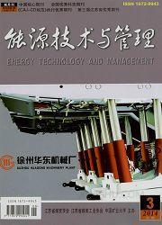 能源技术与管