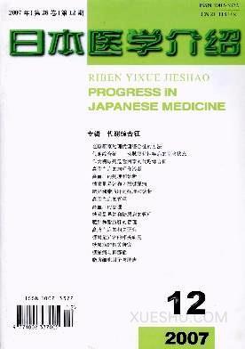 日本医学介绍