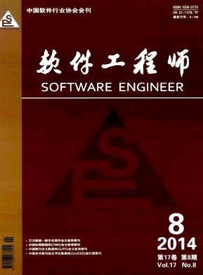 <b>软件工程师</b>