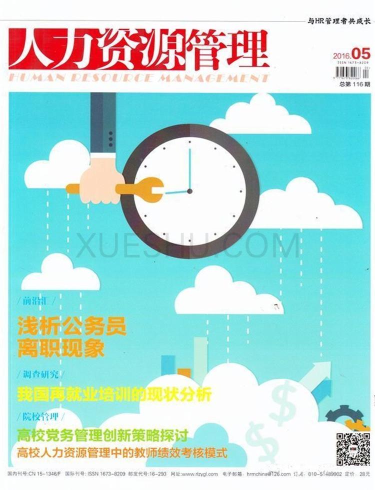 人力资源管理杂志封面