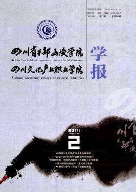 四川省干部函授学院学报