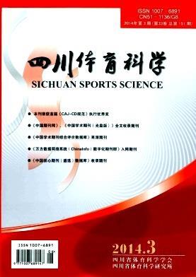 四川体育科学