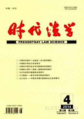 <b>时代法学</b>