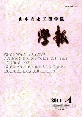 山东农业工程