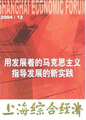上海综合经济