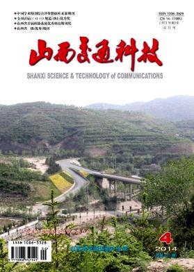 山西交通科技