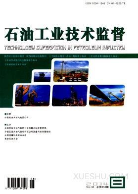 石油工业技术