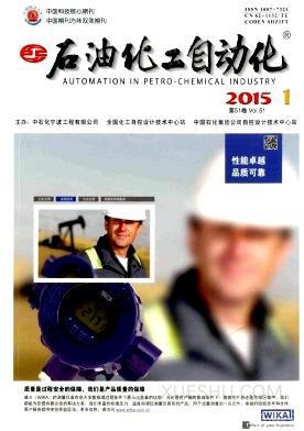 石油化工自动化