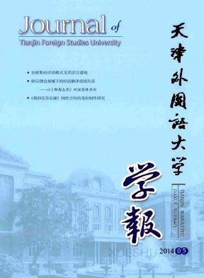 天津外国语大