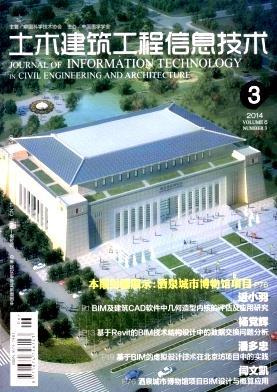土木建筑工程信息技术