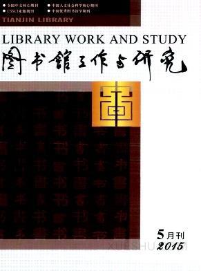 图书馆工作与